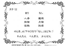 タテ12_1