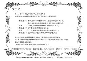 タテ2_3_1