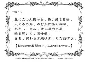 ヨコ15 (1)_1