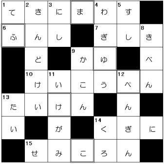 クロスワード解答_1