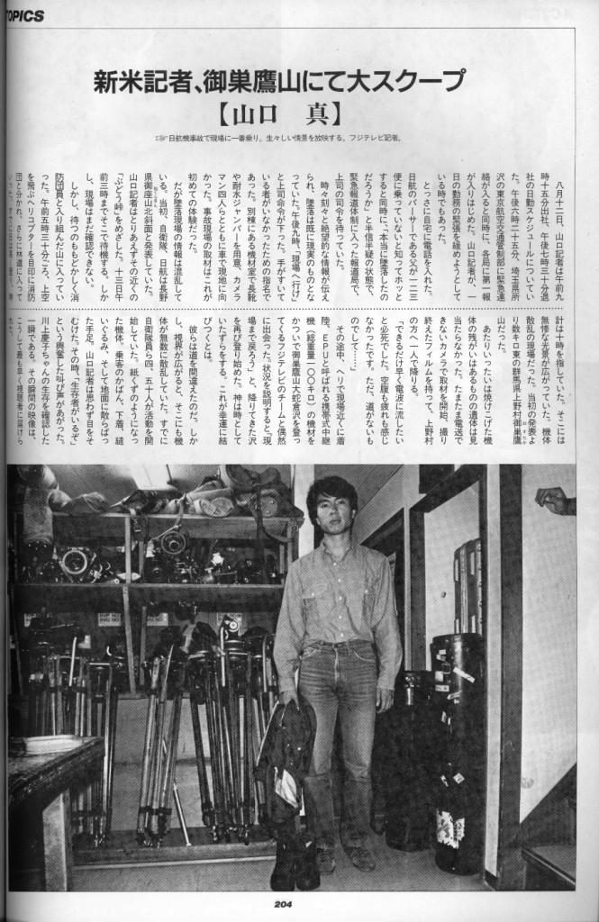 フジテレビ山口真記者 JAPAN PEOPLE '85