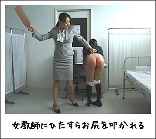 女教師にひたすらお尻を叩かれる