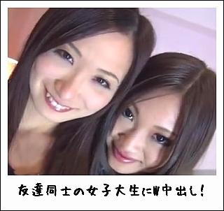 【無修正】友達同士の女子大生の2つのマンコにW中出し!