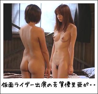 【お宝】仮面ライダー出演の芳賀優里亜が全裸フルヌード&レズプレイ!