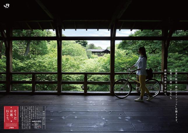 そうだ京都、行こう2015初夏