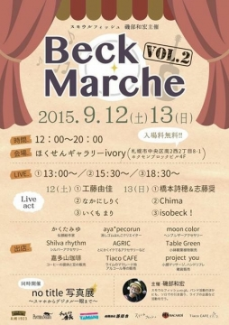 Beck Marche vol2 フライヤー