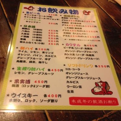 越の赤たぬき 弁天町店