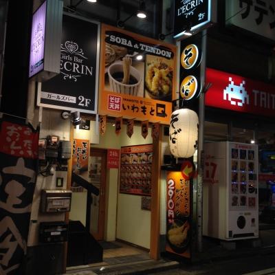 いわもとQ 高田馬場店