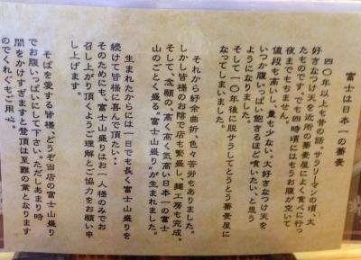 味奈登庵 大倉山店