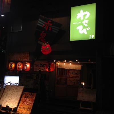 和さび 池袋東口店
