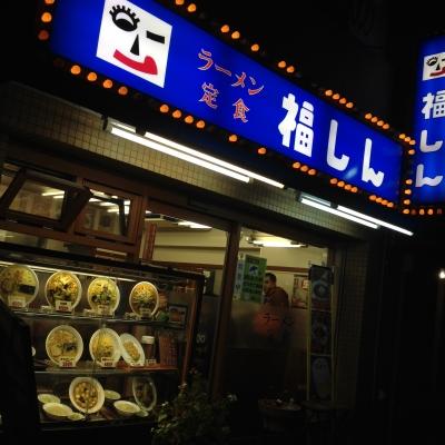 福しん 公会堂前店