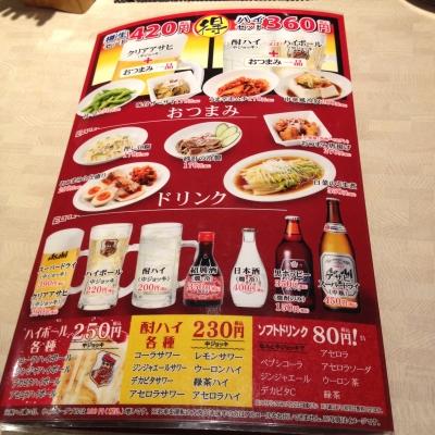中華食堂一番館 池袋サンシャイン60通り店