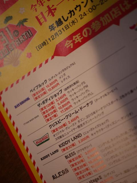 blog20141230(8).jpg