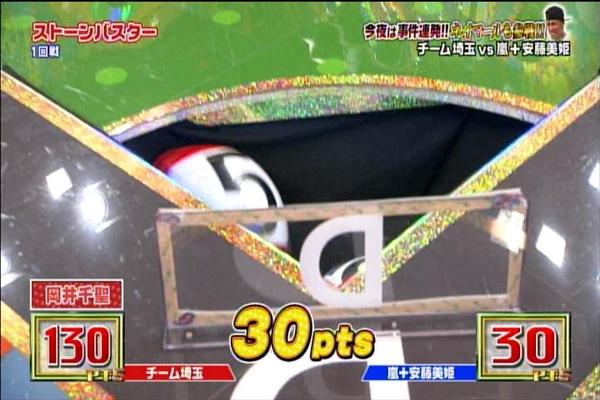 vs嵐0813_009