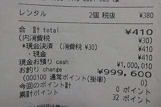 P5170900.jpg