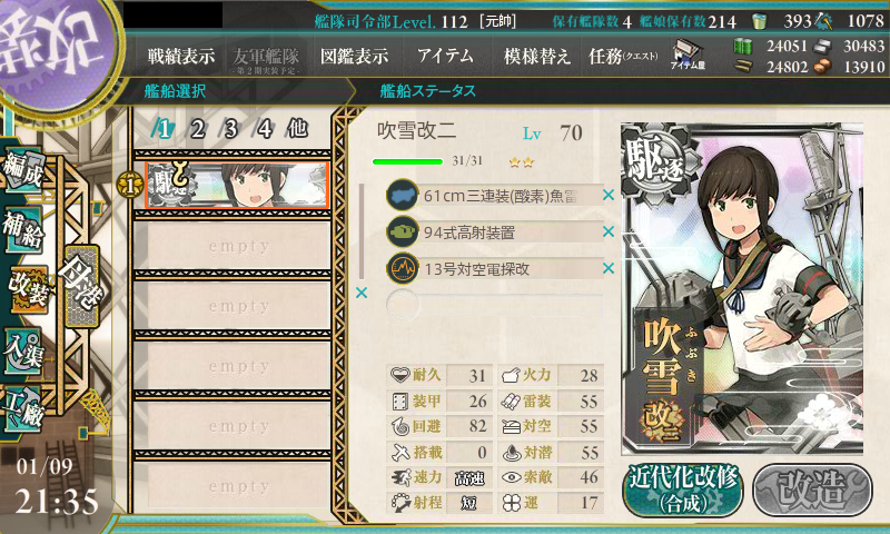 KanColle-150109-21354483.png