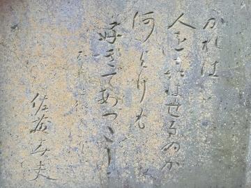 蟹田文学碑 (4)_600