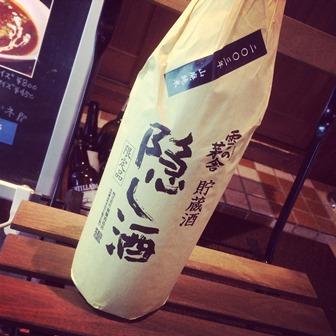 雪の茅舎 隠し酒 2003年 山廃純米