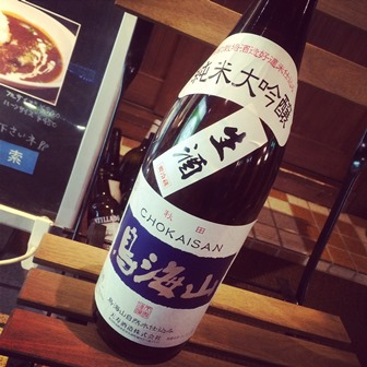 鳥海山 純米大吟醸 生酒