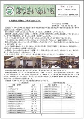 aichi270815-1