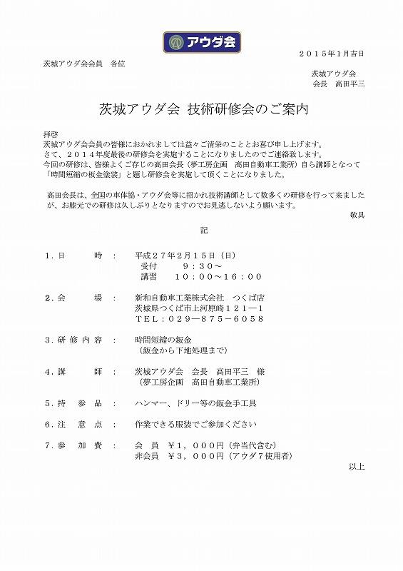 20150215講習会(アウダ会会員)-001