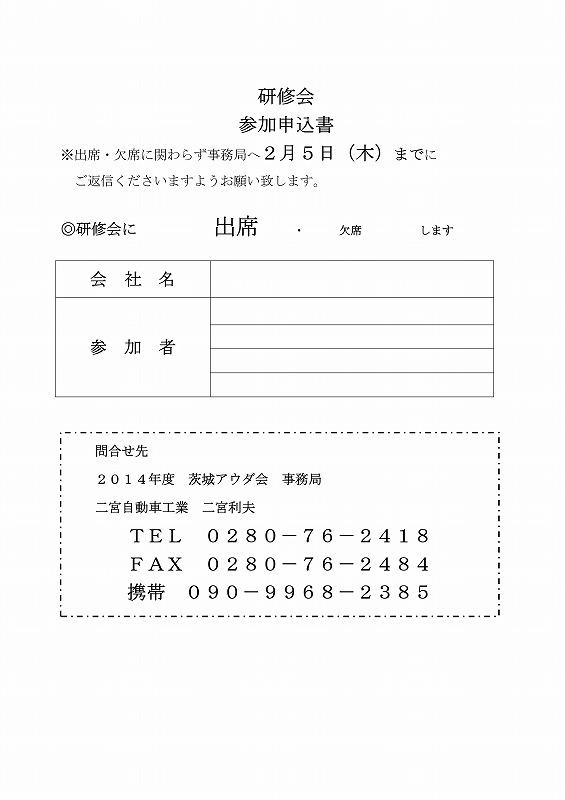 20150215講習会(アウダ会会員)-002
