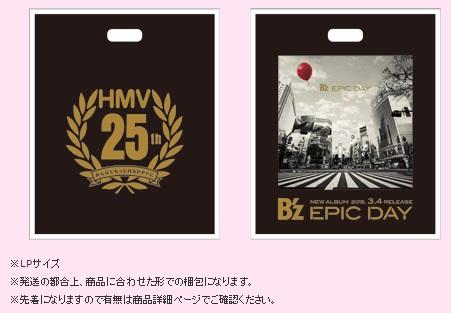 Bz × HMV 25th
