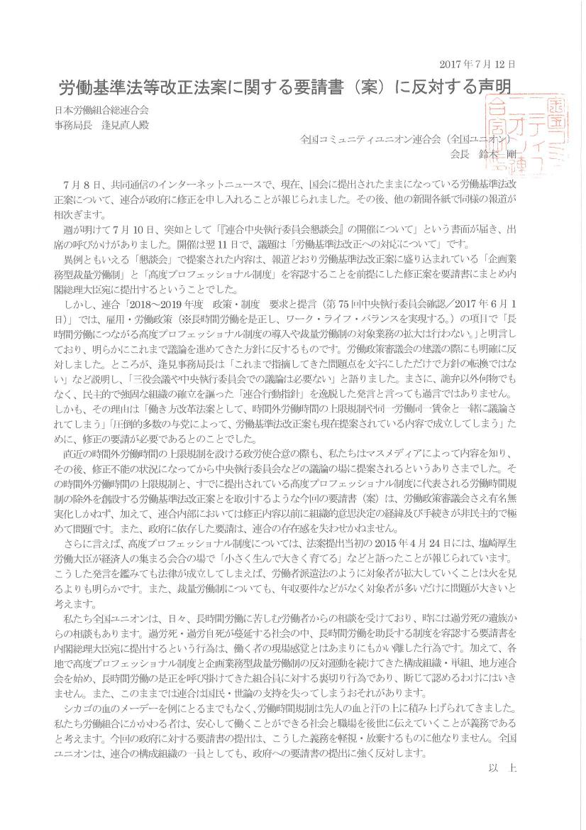 労働基準法等改正法案に関する要請書(案)に反対する声明2
