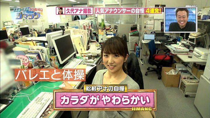 matsumura20150120_04.jpg