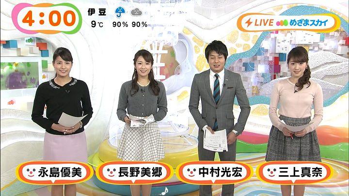 nagashima20150122_01.jpg