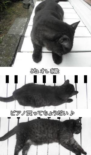 ピアノ買ってちょうだい