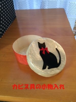 カピス貝黒猫