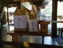 141123新嘗祭玄米