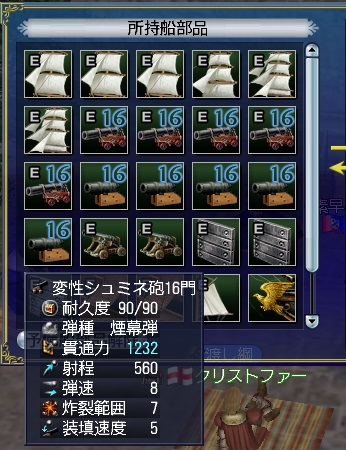 変性シュミネ砲16門 貫通1232