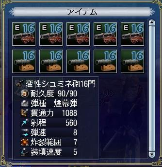 変性シュミネ砲16門