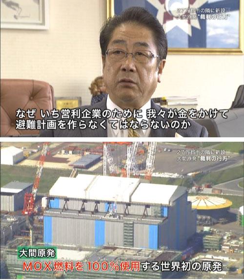 函館市長-大間原発assy
