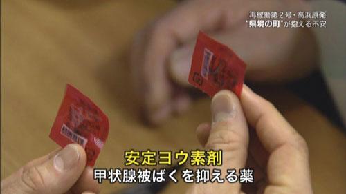 安定ヨウ素剤-舞鶴市