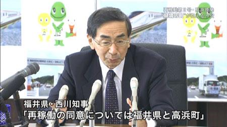 福井県知事-高浜1