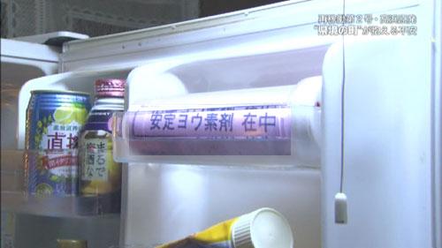 冷蔵安定ヨウ素剤-舞鶴