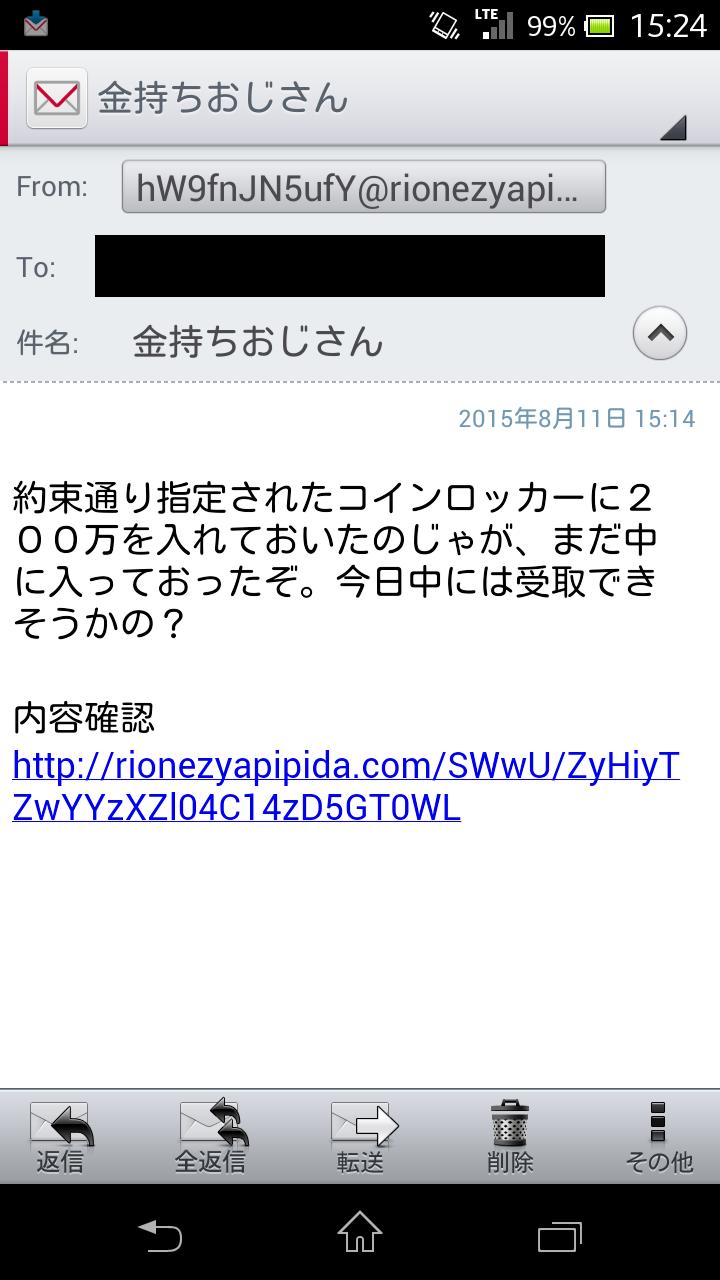 Screenshot_2015-08-11-15-24-24.png