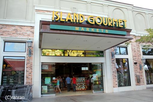 ISLAND GOURMET MARKET (アイランド・グルメマーケット)