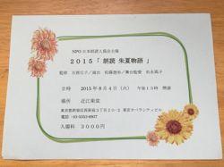 IMG_7771rodokukai_20150816123708358.jpg