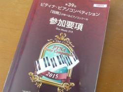 ピティナ・ピアノコンペティション2015