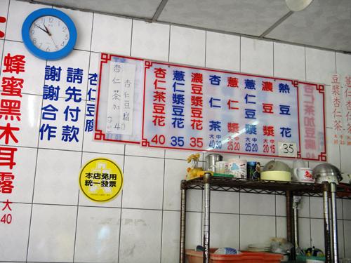 201506Almond_Tea_Taipei-3.jpg