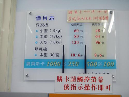 201506Taipei_Laundromat-7.jpg
