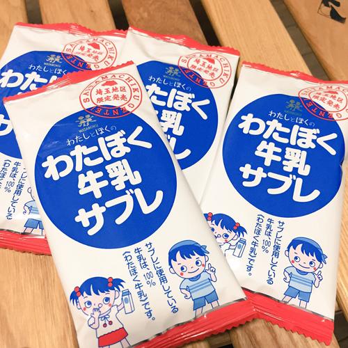 201508Wataboku_Milk_Sablé-1