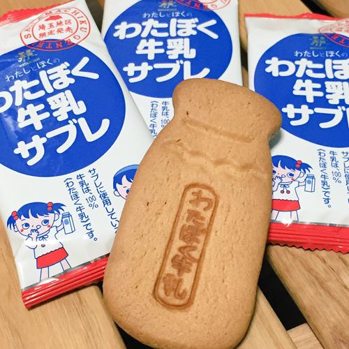 201508Wataboku_Milk_Sablé-3