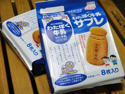 201508Wataboku_Milk_Sablé-4