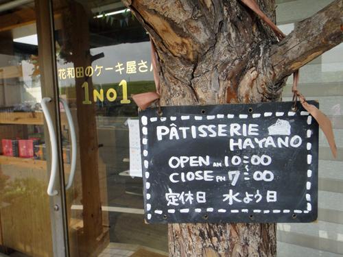201508Patisserie_HAYANO_1NO1-2.jpg