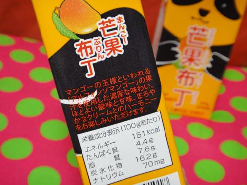 201509KALDI_Mango_Pudding-2.jpg
